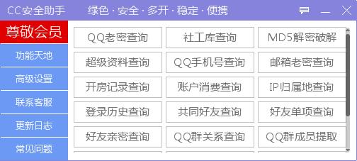 CC安全助手1.3源码+最新版本开放试用