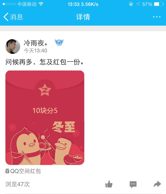 冷雨夜改版QQ空间发红包假图PS源码