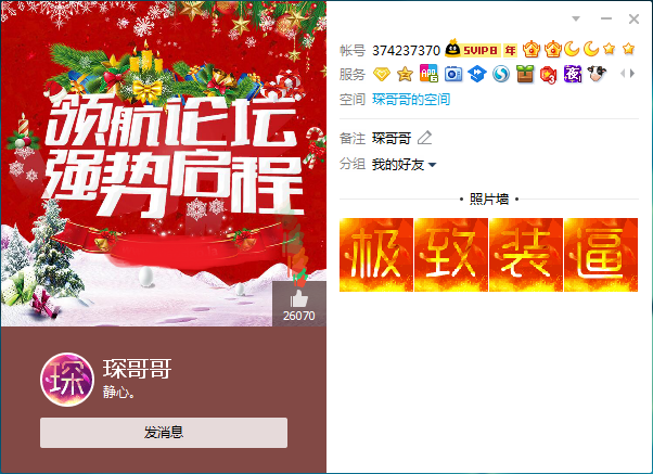 QQ8.8小封面圣诞风格,PSD源码