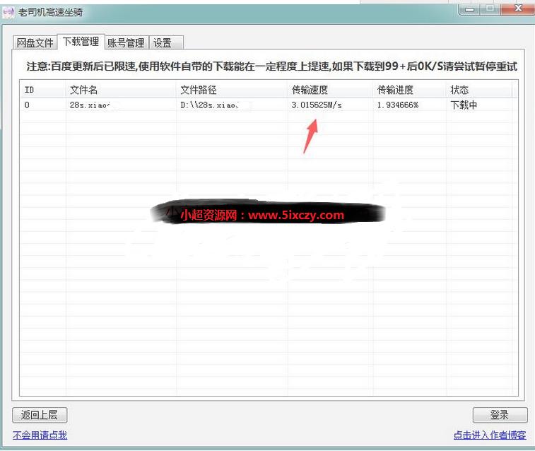 迷你版的百度网盘不限速下载文件小工具