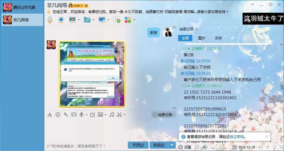 刷QB骗子QQ:120425440,大家认准这是幕后者