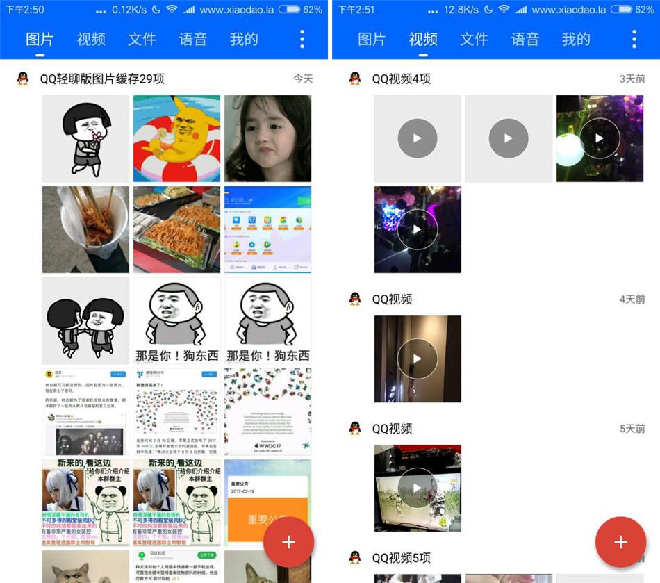 批量导出微信QQ小视频或图片小工具