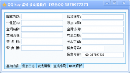 获取QQ多功能KEY代码,可做QQ推广