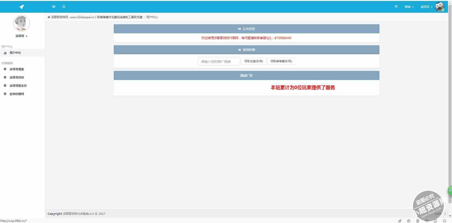派哥哥球球代点系统v2.6,修改版