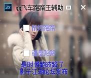 QQ飞车跑路王辅助 v1.4 最新免费版