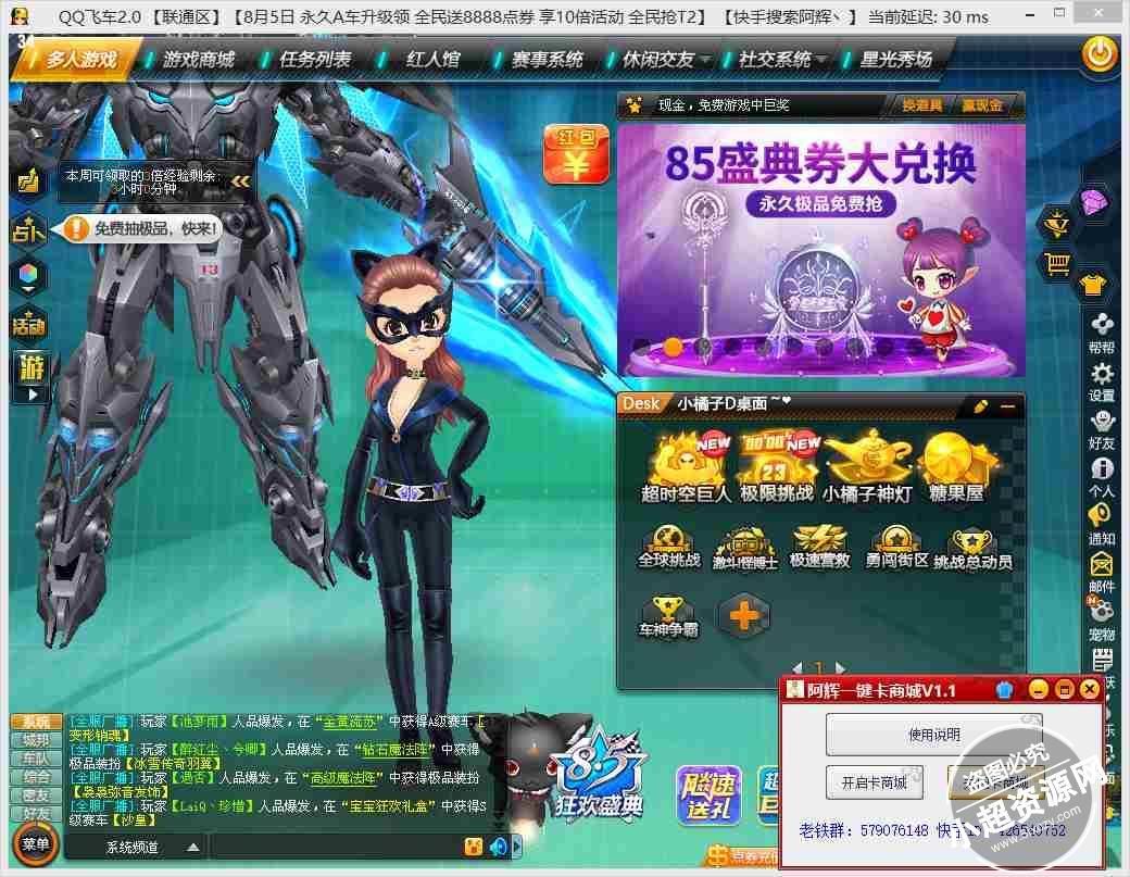 QQ飞车阿辉一键卡商城辅助 v1.7 最新版