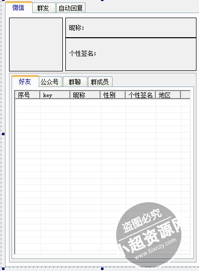 微信PC端自动回复,自动群发功能