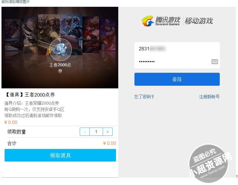 附带教程-王者荣耀dh最新钓鱼网站php源码