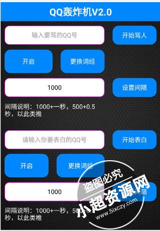 QQ轰炸机 v2.0小超资源网安卓版
