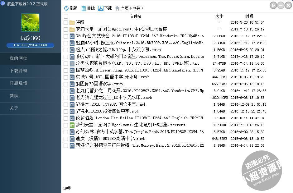百度网盘不限速下载器 v2.2 最新免费版