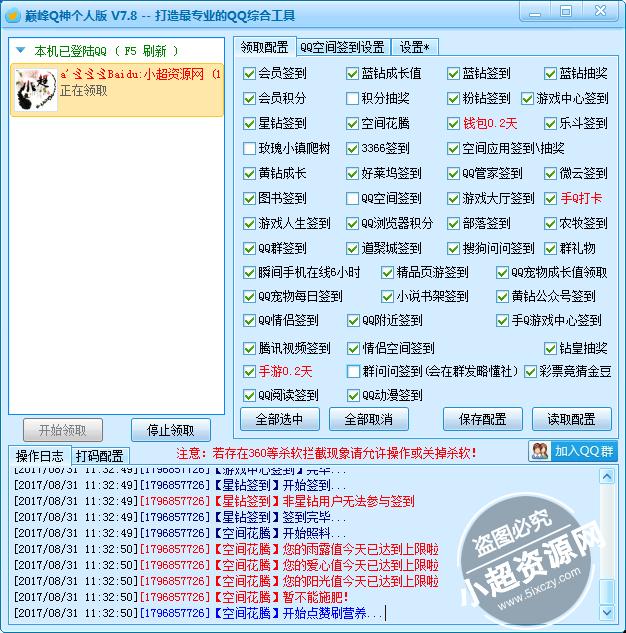 巅峰Q神个人版 V7.8_QQ成长值领取_QQ综合领取抽奖工具