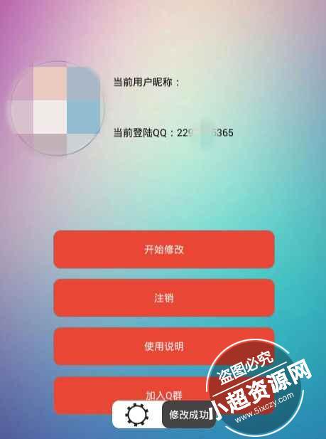 安卓版一键设置QQ拒绝任何人添加app