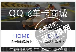 QQ飞车卡商城辅助 v2017 最新易简约专版