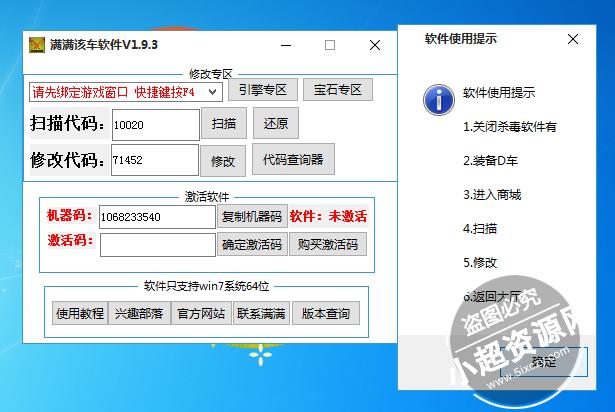 满满改车软件 v2.7.8.31 官网最新免费版