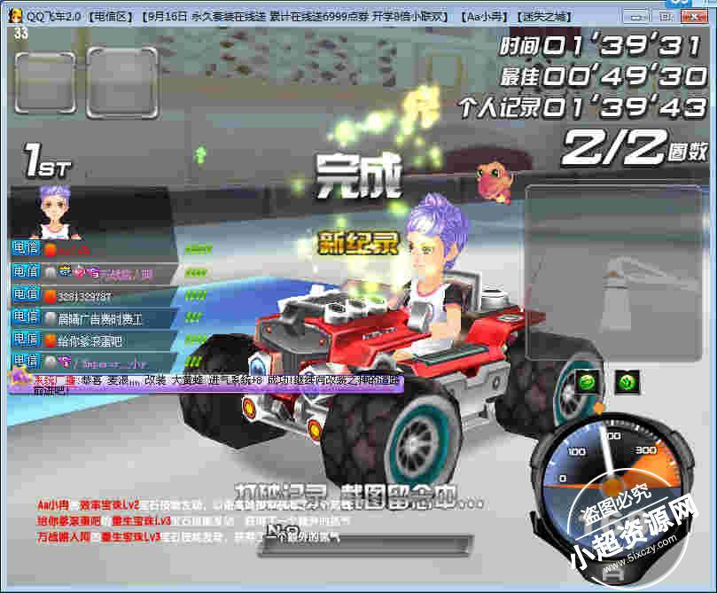 QQ飞车小冉微加速辅助 v9.1 最新版