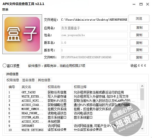 APK手机安装包文件详细信息PC查看工具v3