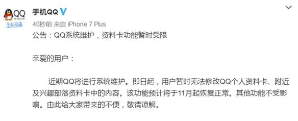 QQ/微信无法修改头像、昵称等,将持续到本月底