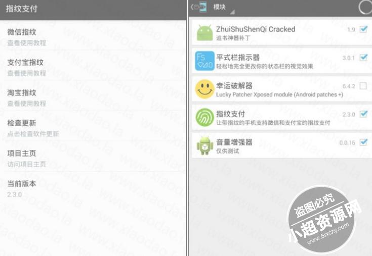 安卓Xposed指纹支付插件v2.3.0