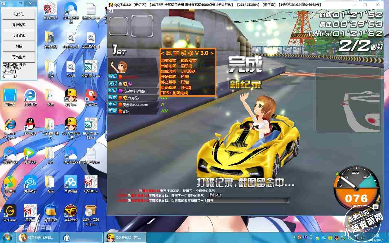 QQ飞车飘雪瞬移辅助 v3.0 最新版