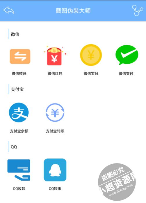 安卓支付宝微信QQ截图伪装2.0