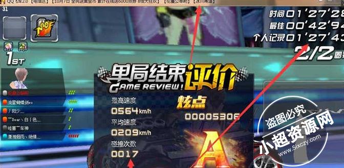 QQ飞车帝君无人引擎加速2.2修复部分非法模块