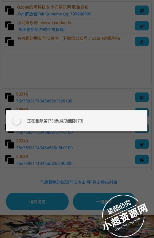 安卓免码一键删除QQ空间说说
