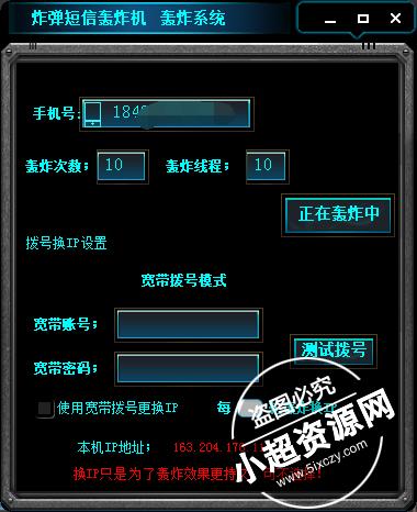电脑炸弹短信轰炸机v5.0破解版
