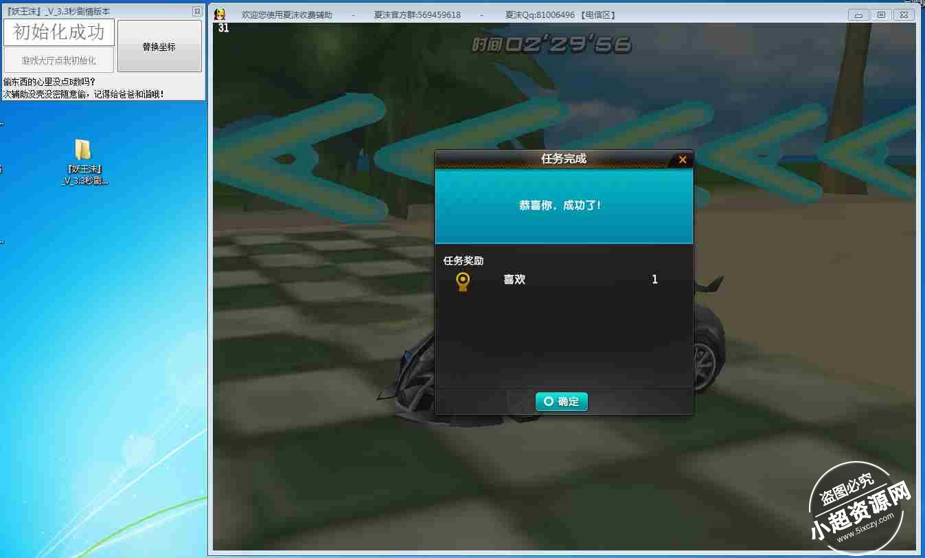 QQ飞车最新妖王沫 v3.4秒剧情版本