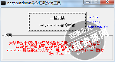 PC防止被锁机工具net;shutdown 拦截恶意锁机软件