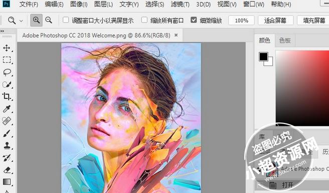PhotoshopCC2018精简安装版