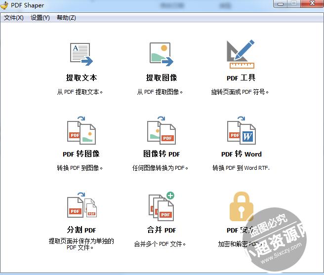 【PDF Shaper】PDF文档解密/解除限制/提取文本图片/转Word等等