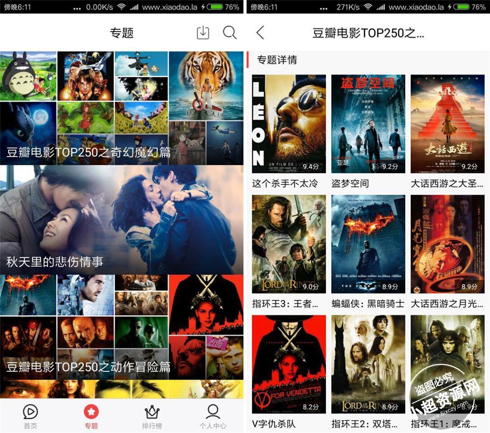 安卓超级电影软件免费看全网VIP电影软件无任何广告