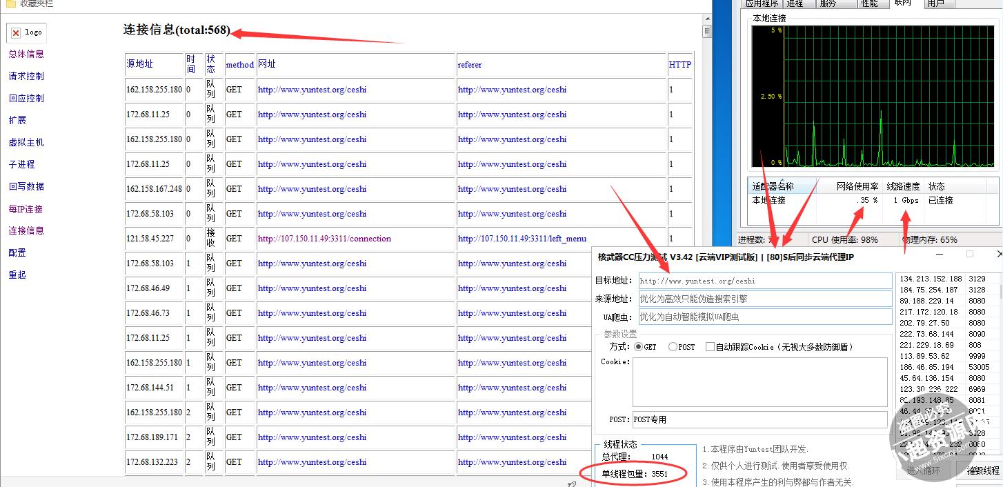 全网第一款真正意义上的代理CC工具V3.42版本!