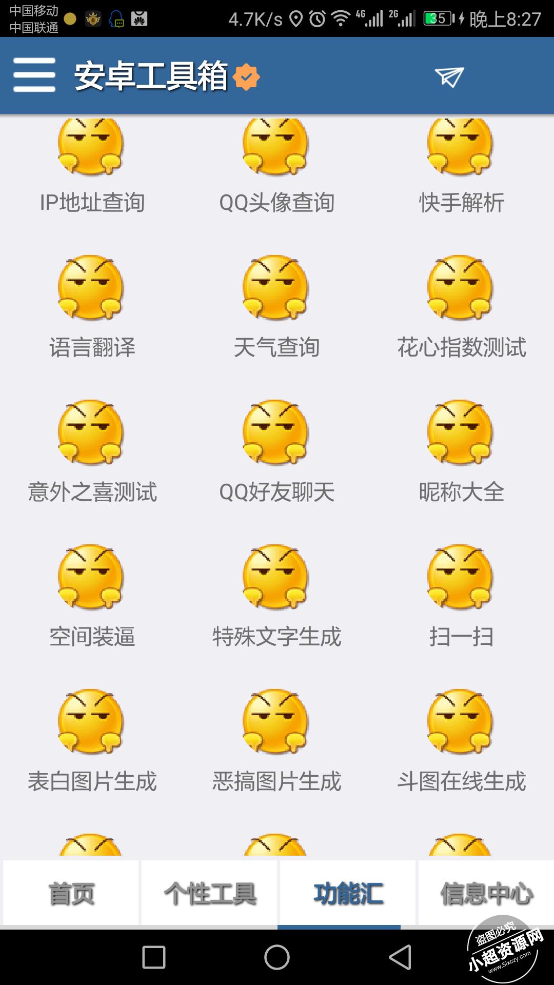 安卓版QQ小偷工具(多功能好用不解释)