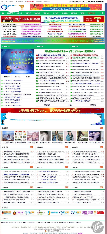 精仿小欧娱乐网站08建站模板,网钛CMS系统