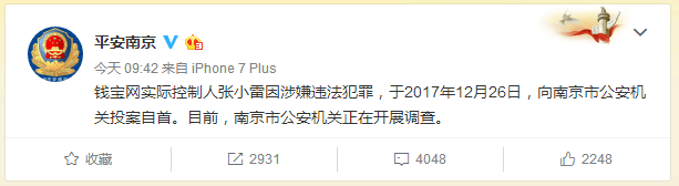 钱宝网宣布跑路 CEO投案自首