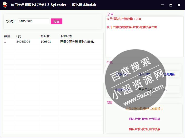 每日免费领取QQ名片赞V1.3工具