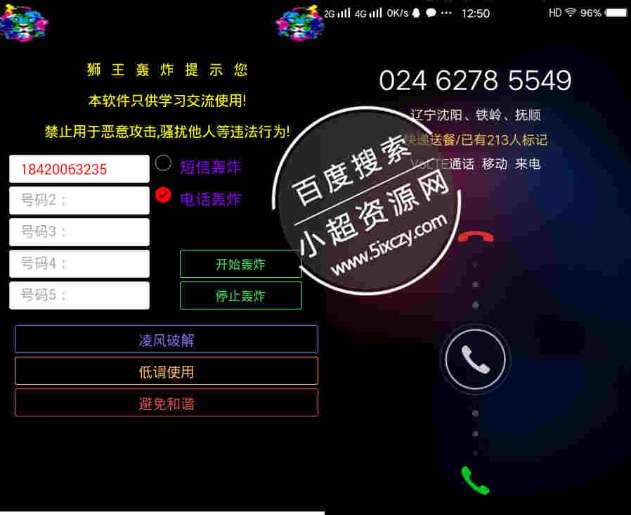 狮王短信轰炸机4.0破解版666