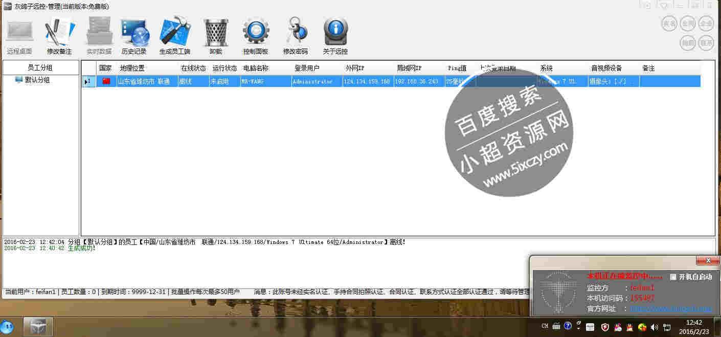 最新更新版5.1灰GZ远控工具