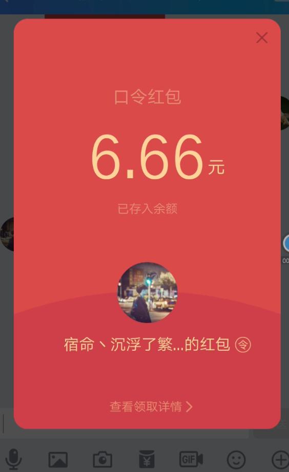 QQ群禁言状态下照样突破抢红包方法