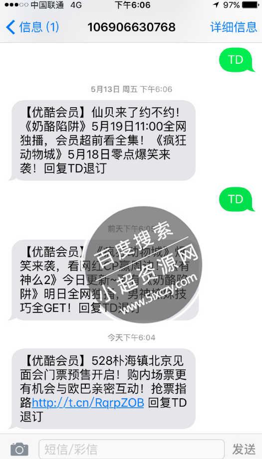 一直以来被误解【TD退订】短信回复