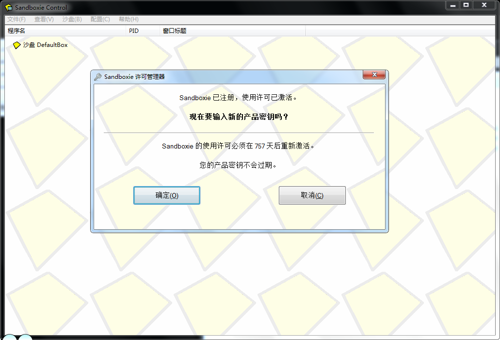沙盘Sandboxie5.48.5_64正式破解版