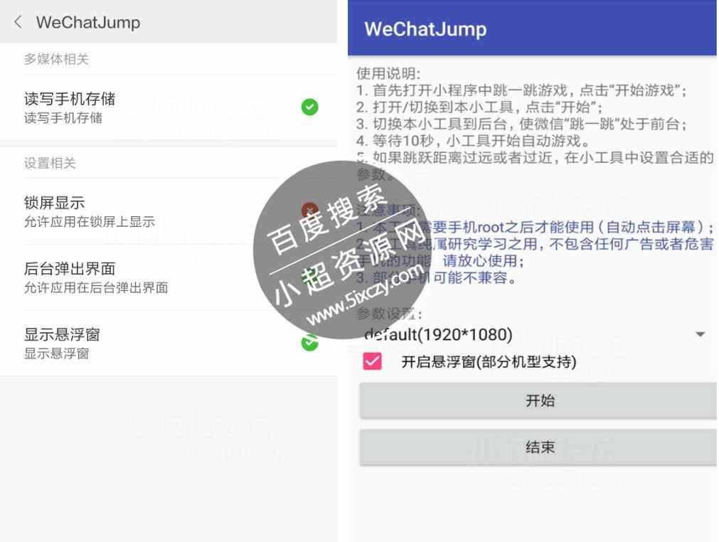 WeChatjump微信跳一跳辅助 vv1.0.5 安卓版