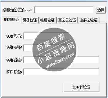 一键给EXE文件加Q群验证工具E源码