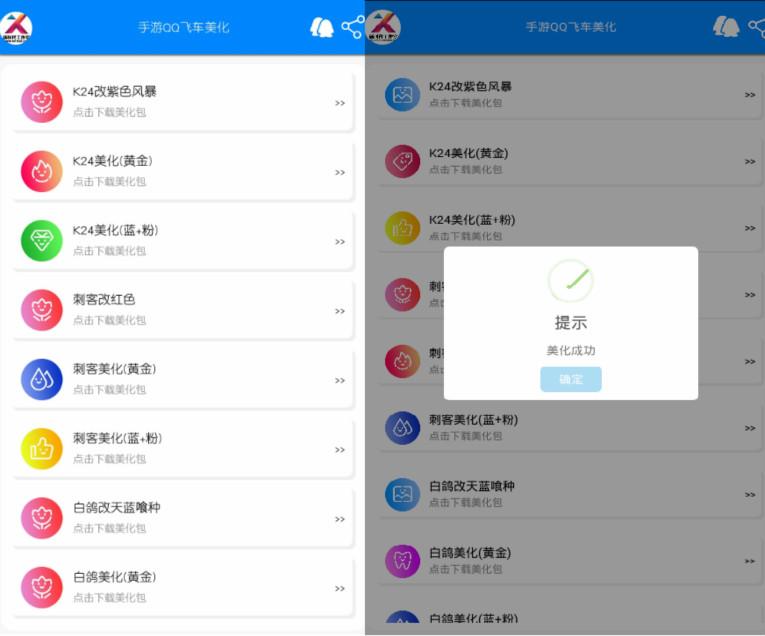 手游qq飞车自慰多功能美化工具