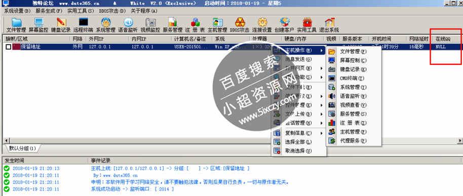 大灰狼远控源码+显示QQ版本+成品