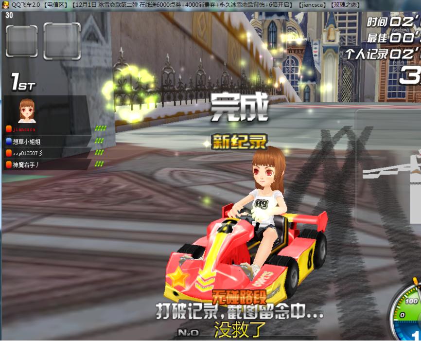 QQ飞车最新290引擎辅助免费版下载.png