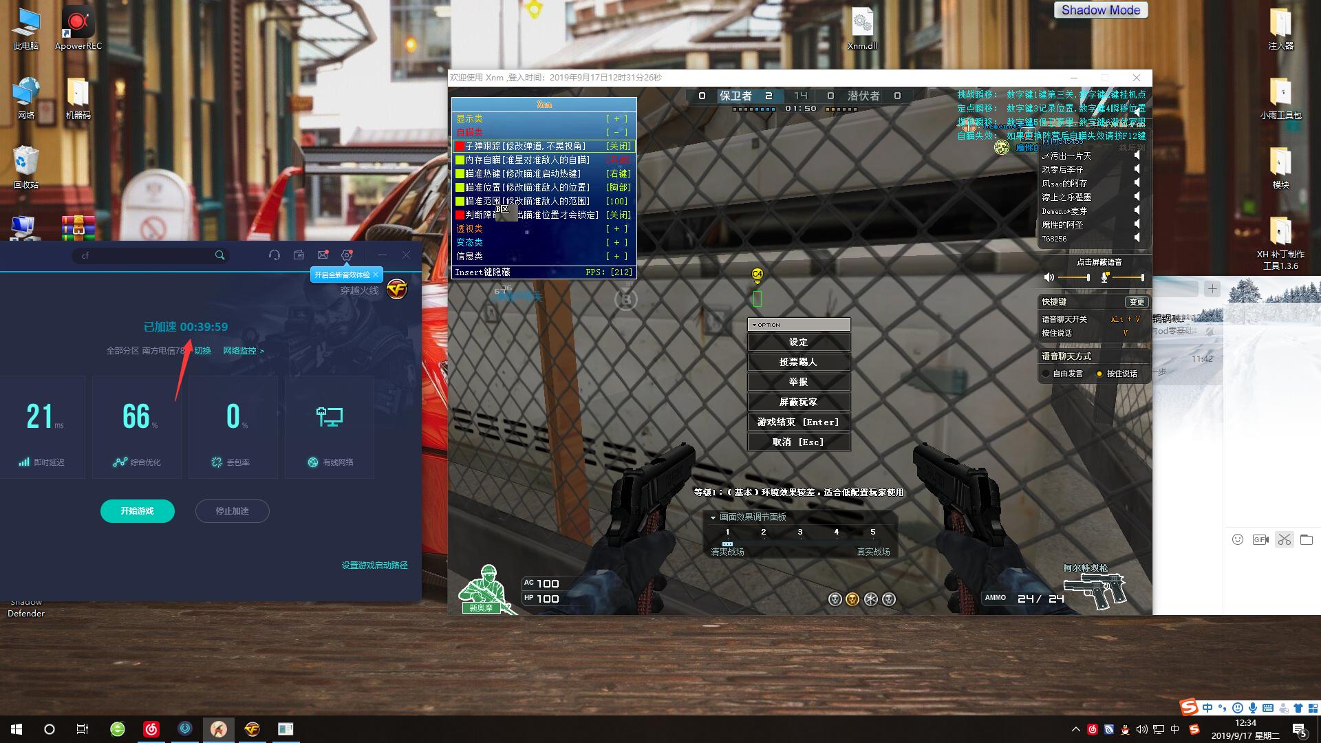 CF小糯米Xnm破解子弹跟踪内存自瞄多功能辅助