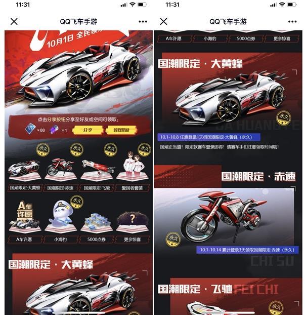 QQ飞车_10月1日每天登陆领手游永久道具套装分享