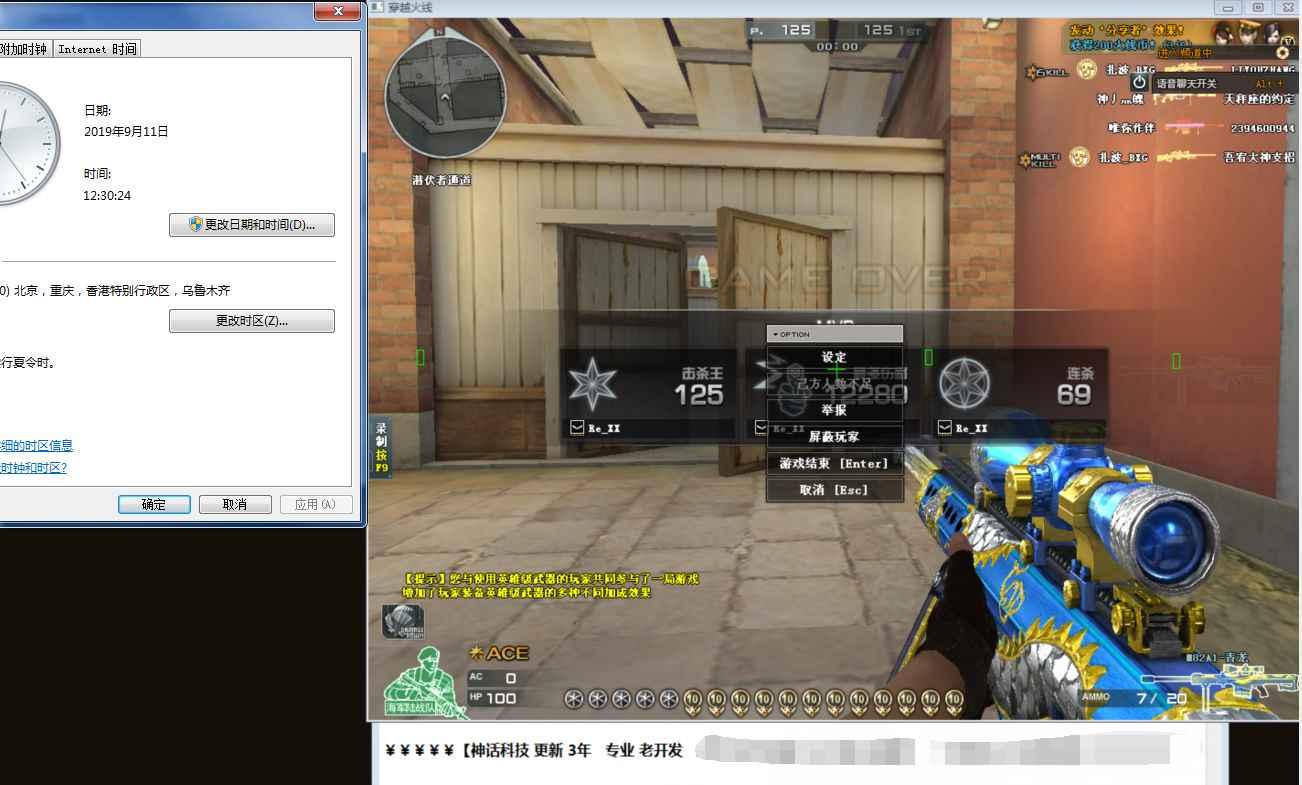 CF穿越火线_神话单板自瞄秒杀裸奔变态辅助免费版v1.7.jpg
